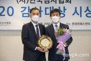 KT&G, 내부감사 민간기업부문 최우수기관상 수상