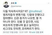 """[e글e글]또 소환된 '조만대장경'…""""잡아떼다 안되면 너도 그랬잖아"""""""