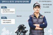 필드 위를 걷는 광고판에 인기-후원 '무럭무럭'