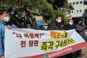 시민단체, 월성원전 의혹 관련 당시 청와대 참모 3명 검찰 고발