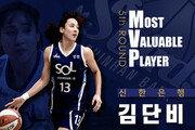 신한은행 김단비, 5R MVP…통산 8번째