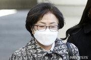 '文정부 환경부 블랙리스트' 김은경 징역 2년6개월 법정구속