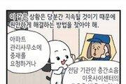 [신문과 놀자!/고독이의 토막상식]층간소음