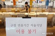 """전국서 주말 이동량 증가…정부 """"명절 이동 자제"""" 호소"""