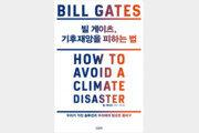 """빌게이츠의 제안 """"2050년까지 온실가스 배출 0에 도전하자"""""""