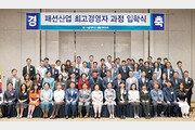 서울대 생활과학대학, '섬유-의류산업 최고경영자과정' 21기생 모집