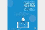 서울시립대학교, 온라인 'UOS 교사대상 사례 공유 컨퍼런스' 개최