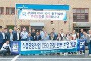서울대 생활과학대학, 식품 기업 경영-전문지식 제공 CEO 과정 60명 모집