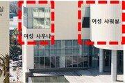 [휴지통]밖에서 훤히… 5성급 호텔 사우나 '알몸 노출' 논란