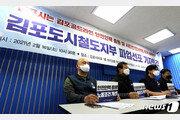 """""""시민 안전 보장하라"""" 김포도시철도 노조, 22일부터 무기한 파업 돌입"""