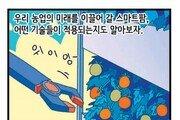 [신문과 놀자!/고독이의 토막상식]지능화 농장 '스마트팜'