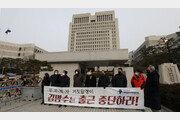 [단독]법원, 대법원 20m 앞 '김명수 규탄집회' 허용