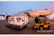 대한항공, 유니세프와 코로나19 백신 수송 협력… 전담 항공사 선정