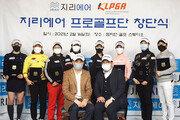 '지리에어 프로골프단'  창단 …KLPGA·챔피언스투어 멤버 8명으로 구성