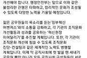"""전해철 """"시보떡 관행, 새내기 공무원에 상처…과감히 개선"""""""