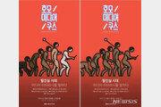 인류 진화할수록 백인?…KBS, 이번엔 인종차별 포스터 논란