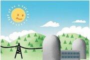 [날씨 이야기]기후를 위한 에너지