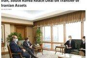 """외교부, 이란 '韓과 동결자산 해제 합의' 주장에 """"절차만 합의"""""""