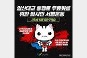 고양서 일산대교 통행료 무료화 요구 서명운동 시작