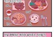 [신문과 놀자!/고독이의 토막상식]음력 1월 15일은 정월 대보름