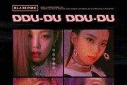 블랙핑크, '뚜두뚜두' 뮤비 15억뷰 돌파…K팝 그룹 최초