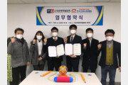 [전합니다]대한투투볼협회, 한국고아사랑협회와 보호종료아동 지원 위한 업무협약 체결