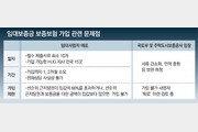 '깡통전세' 막겠다는 임대보증보험… 제출서류만 최소 10개