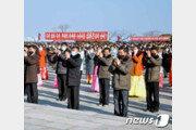 김정은 '군 직함' 빠지고 '무력의 위대한 수반' 표현 등장