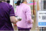 [속보] 서울 노원구 61세 요양보호사, 백신 첫 접종
