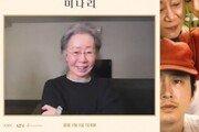 """윤여정 """"'미나리', 조미료 없는 담백한 맛의 영화…건강하니 잡숴보세요"""""""