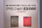LG 시그니처 아트갤러리, '김환기 특별전' 온택트 미술관 친구 초대 이벤트 개최
