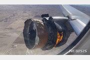 러시아서 보잉 777 항공기 비상 착륙…또 엔진 문제