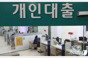 신용대출 금리 반년 새 0.6%p 뛰어…영끌·빚투족 이자 부담 ↑