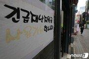 당정청, 20조 재난지원금 마련…사각지대 계층 200만 포함