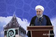 """이란 """"금융제재 해제없인 대화 없다""""…美-EU의 비공개 회담 거절"""