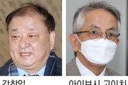 韓日 신임대사들 아직 외교장관도 못 만나