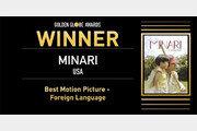 [골든글로브]'기생충' 이어 '미나리'…2년째 한국어로 빛난 외국어영화상