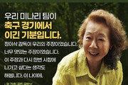 """'미나리' 윤여정 """"골든글로브 수상, 축구 경기에서 이긴 기분"""""""