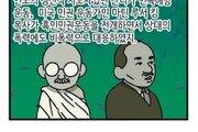 [신문과 놀자!/고독이의 토막상식]해방운동