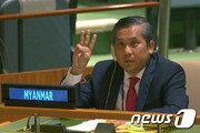 """""""민주주의 회복 할것"""" vs """"새 인사 임명""""…유엔 주재 미얀마 대사 자리 놓고 충돌"""