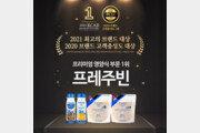 """프레주빈 """"2021 한국소비자평가 최고의 브랜드 대상 수상"""""""
