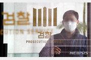 """법무부 """"檢, 수사·기소 분리 바람직…범죄대응 역량 위축 안돼"""""""