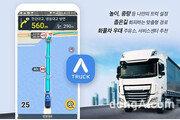 맵퍼스, '아틀란 트럭' 화물차 안전운전 캠페인 실시