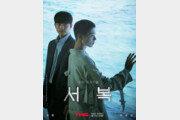 영화 '서복' 내달 15일 극장-온라인 동시 개봉