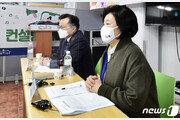 """박영선 """"민간 재건축·재개발도 존중해야…공공은 방향 제시"""""""