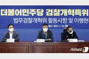 """'작전상 후퇴'…與, 중수청법 '3월 발의' 접고 """"의견 듣겠다"""""""
