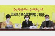 """정의당 """"與 시의원 자녀도 투기…靑 포함 전수조사해야"""""""