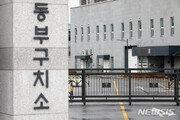[단독]법무부, 동부구치소 확진자 '불법구금' 논란