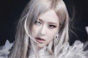 블랙핑크 로제, 타이틀 곡은 '온 더 그라운드'…고혹미