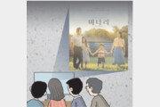 해적판에 우는 '미나리'[횡설수설/이진영]